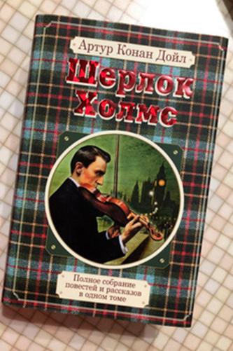 Полное собрание повестей и рассказов о Шерлоке Холмсе в одном томе. Артур Конан Дойл