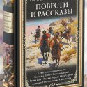 Повести и рассказы. Лев Толстой