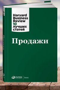 Продажи. Harvard Business Review