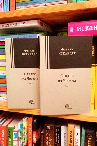 Сандро из Чегема (в 2-х томах). Искандер Фазиль Абдулович