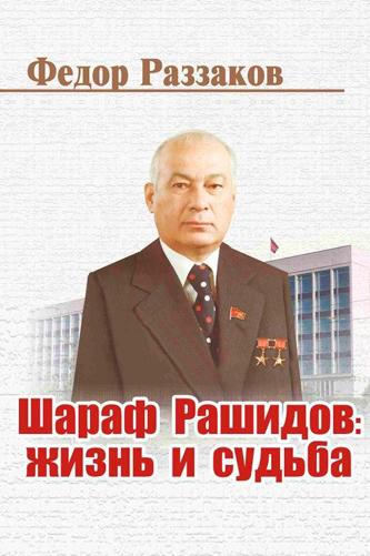 Шараф Рашидов: жизнь и судьба. Фёдор Раззаков