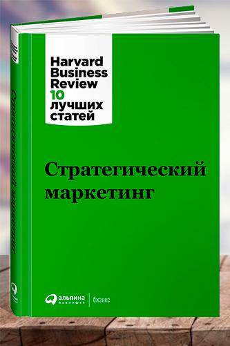 Стратегическмй маркетинг. Harvard Business Review