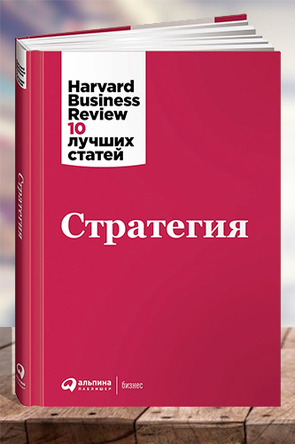 Стратегия. Harvard Business Review