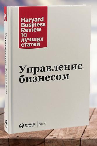 Управление бизнесом. Harvard Business Review