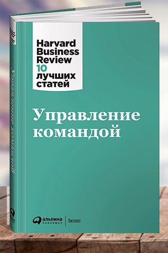Управление командой. Harvard Business Review