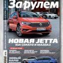 Журнал За рулем №8 (август 2020)