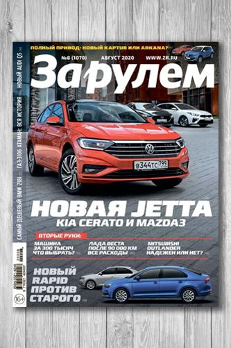 Журнал За рулём №8 (август 2020)