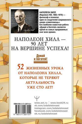 Золотой стандарт успеха и богатства. 52 правила. Наполеон Хилл