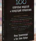100 ключевых моделей и концепций… Фонс Тромпенаарс