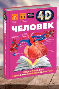 Человек. 4D энциклопедия в дополненной реальности