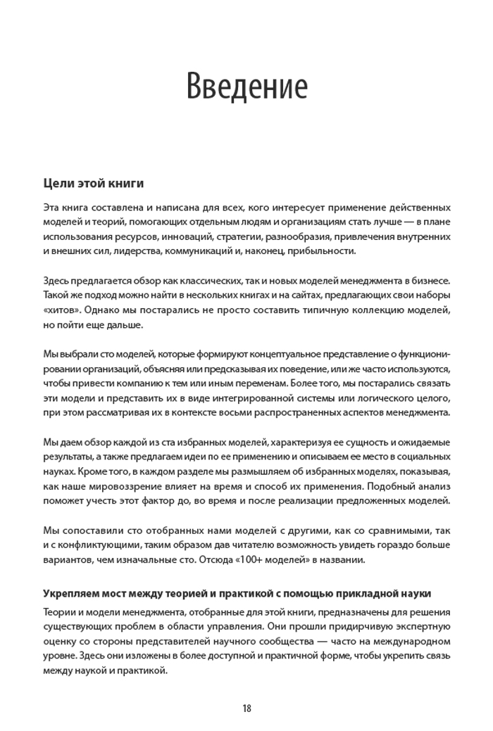 Фрагмент 100 ключевых моделей и концепций управления. Фонс Тромпенаарс, Пит Хейн Куберг