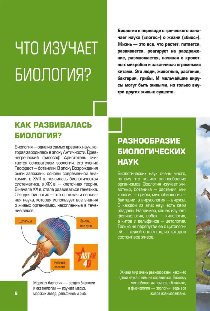 Фрагмент Гигантская детская. 4D энциклопедия дополненной реальности