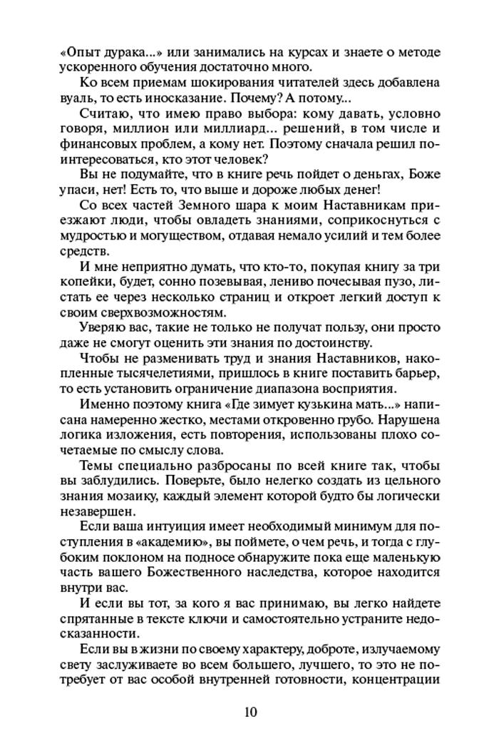 Фрагмент Интуиция дурака. Норбеков Мирзакарим Санакулович