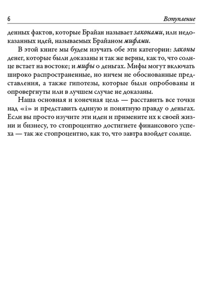 Фрагмент Наука денег. Брайан Трейси