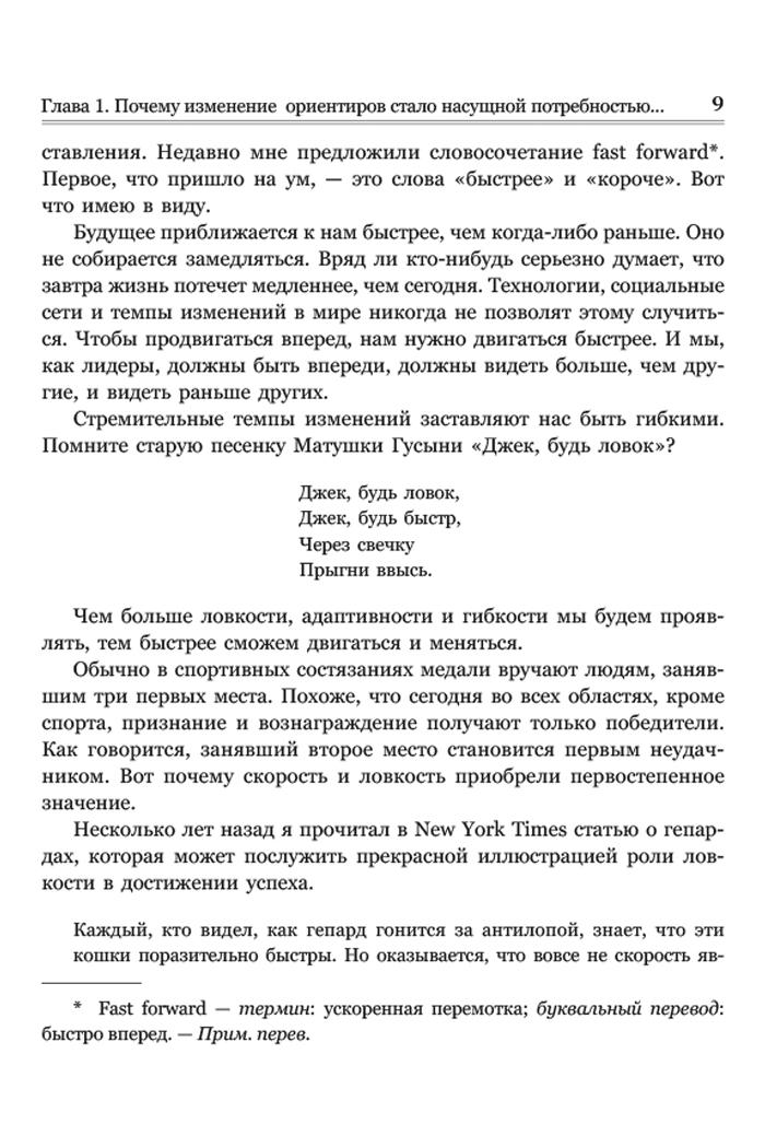 Фрагмент Новые лидерские ориентиры. Джон Максвелл
