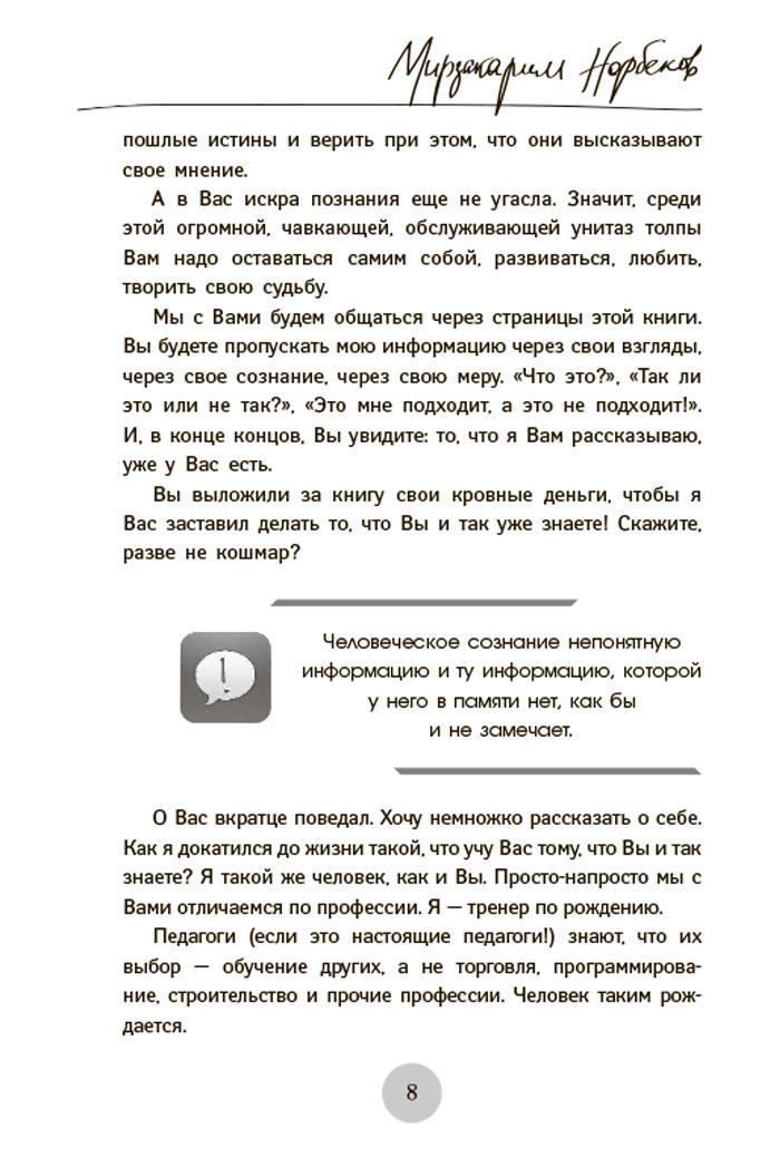 Фрагмент Опыт дурака 2. Ключи к самому себе. Норбеков Мирзакарим Санакулович