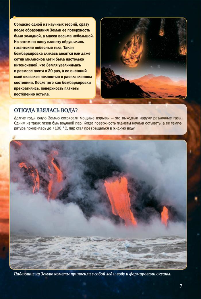 Фрагмент Планета Земля. 4D энциклопедия в дополненной реальности
