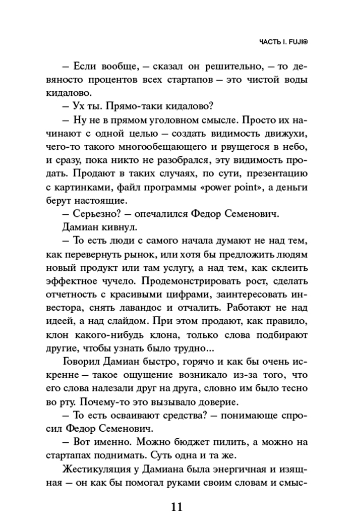 Фрагмент Тайные виды на гору Фудзи. Пелевин Виктор Олегович
