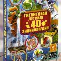 Гигантская детская. 4D энциклопедия в дополненной реальности
