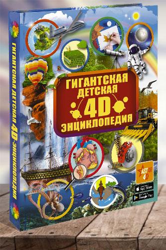Гигантская детская. 4D энциклопедия дополненной реальности