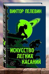 Искусство легких касаний. Пелевин Виктор Олегович