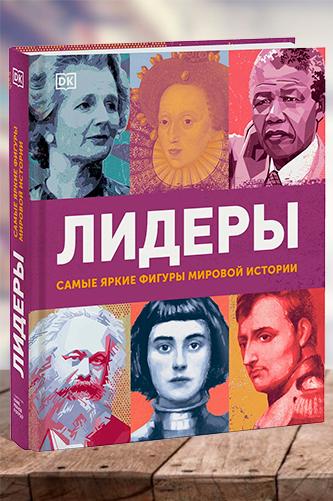 Лидеры. Самые яркие фигуры мировой истории. Дорлинг Киндерсли