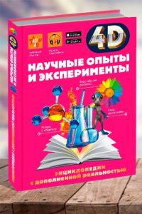 Научные опыты и эксперименты. 4D энциклопедия в дополненной реальности