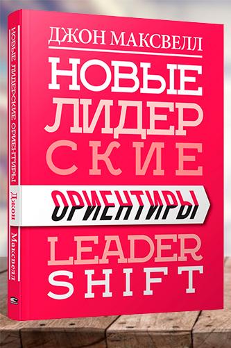 Новые лидерские ориентиры. Джон Максвелл