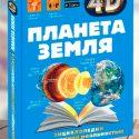 Планета Земля. 4D энциклопедия в дополненной реальности