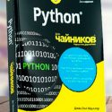 Python для чайников. Джон Мюллер
