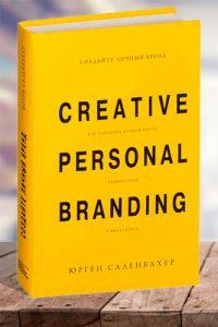 Создайте личный бренд. Как находить возможности, развиваться и выделяться. Юрген Саленбахер