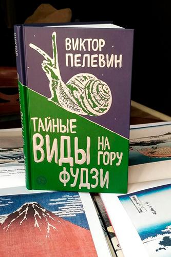 Тайные виды на гору Фудзи. Пелевин Виктор Олегович