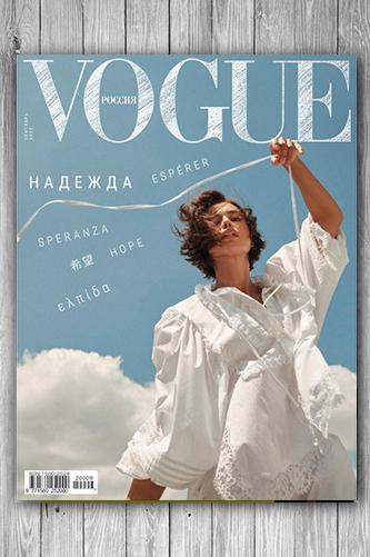 Журнал Vogue Россия №9 (сентябрь 2020)