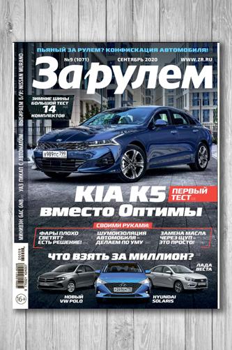 Журнал За рулем №9 (сентябрь 2020)