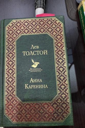 Анна Каренина. Лев Николаевич Толстой