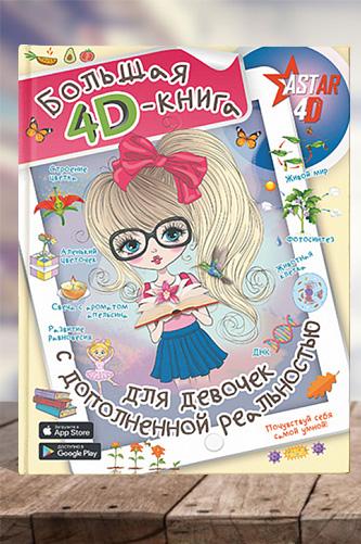 Большая 4D-книга для девочек с дополненной реальностью. Спектор Анна Артуровна