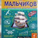 Большая 4D-книга для мальчиков с дополненной реальностью. Мерников А. Г.
