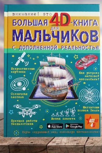 Большая 4D-книга для мальчиков с дополненной реальностью. Мерников Андрей Геннадьевич