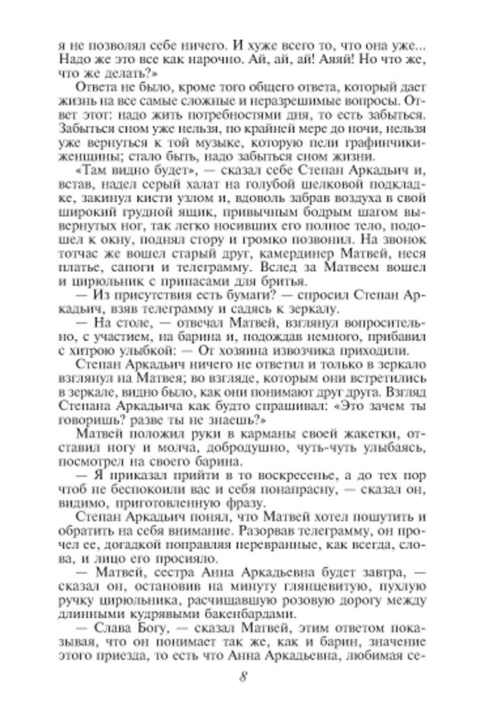 Фрагмент Анна Каренина. Лев Николаевич Толстой