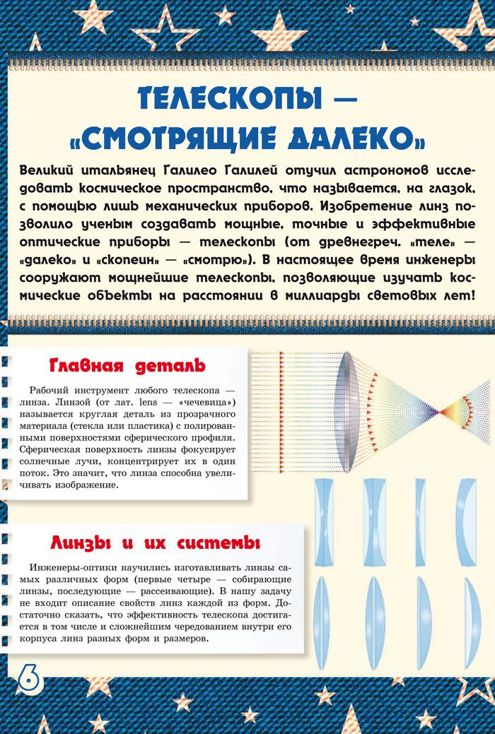 Фрагмент Большая 4D-книга для мальчиков с дополненной реальностью. Мерников Андрей Геннадьевич