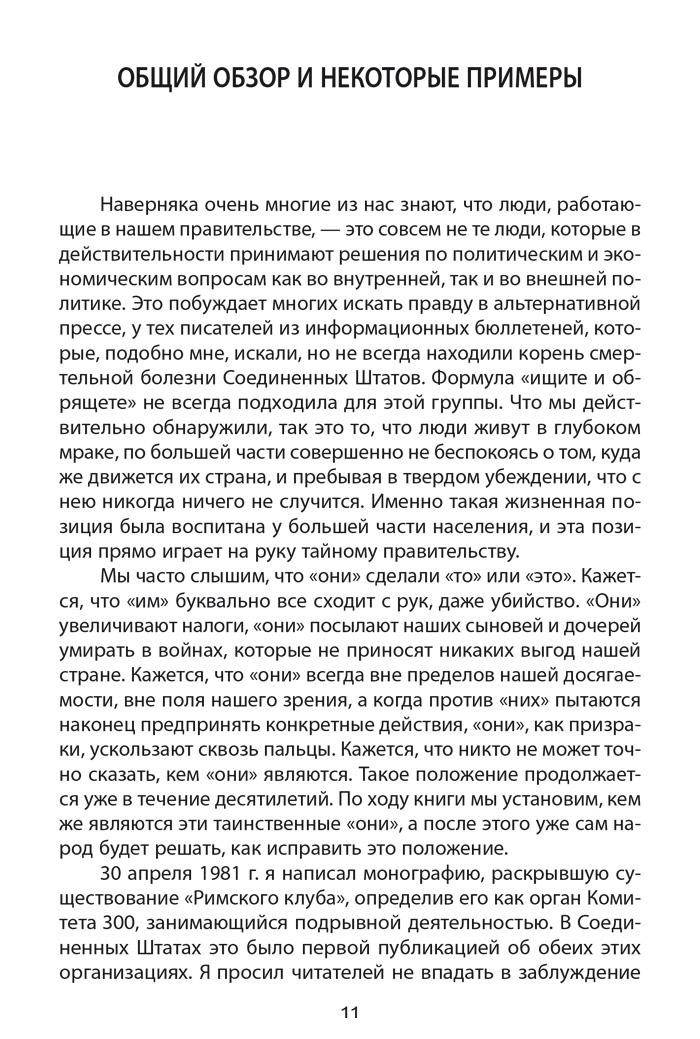 Фрагмент Комитет 300. Тайны мирового правительства. Джон Колеман