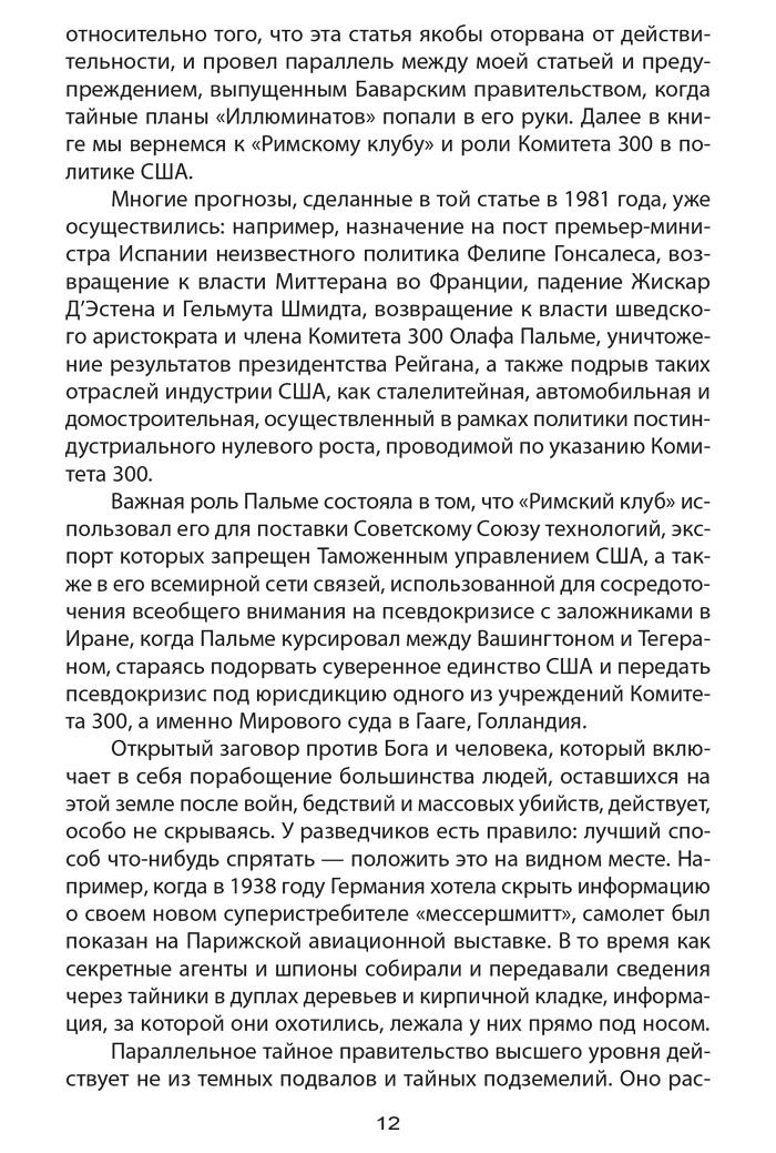Фрагмент Комитет 300. Тайны мирового правительства. Джон Колеманм