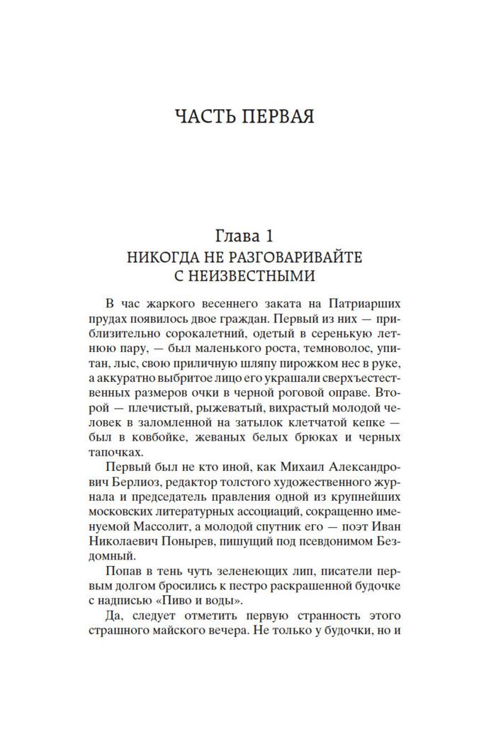 Фрагмент Мастер и Маргарита. Михаил Афанасьевич Булгаков
