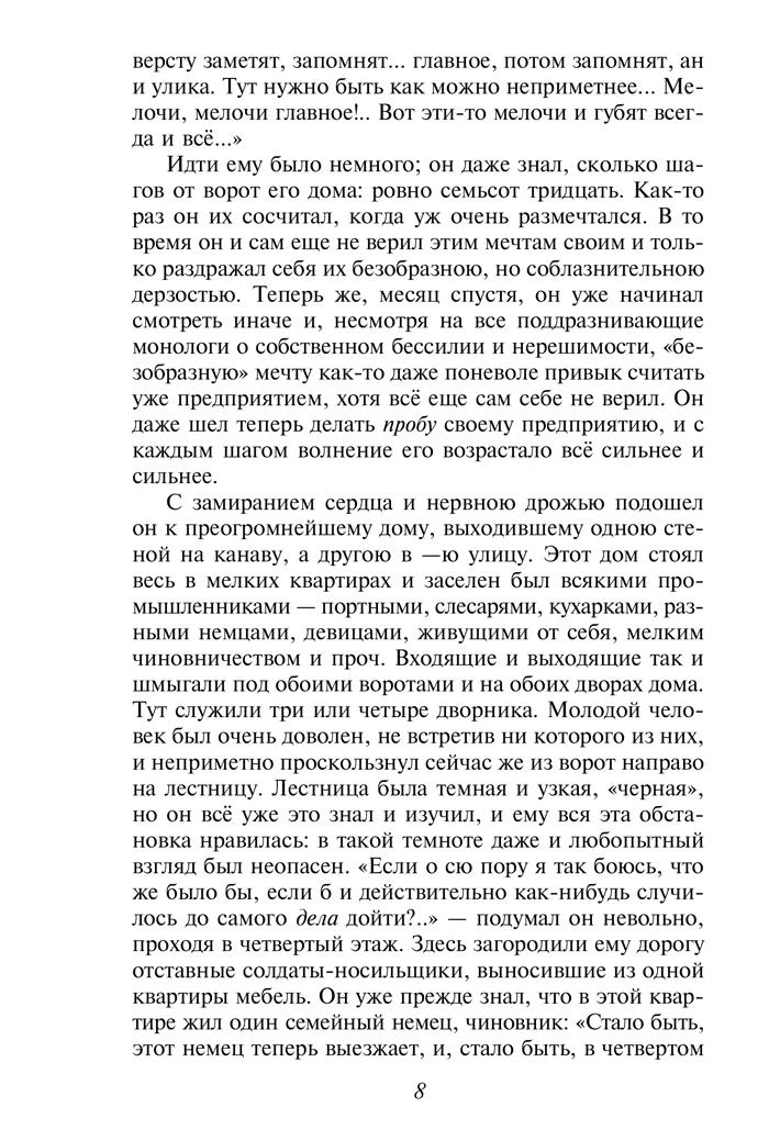 Фрагмент Преступление и наказание. Федор Михайлович Достоевский