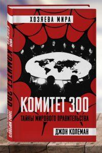 Комитет 300. Тайны мирового правительства. Джон Колеман