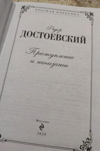 Преступление и наказание. Федор Михайлович Достоевский