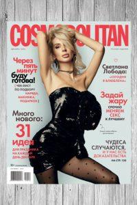 Журнал Cosmopolitan Россия №12 (декабрь 2020)