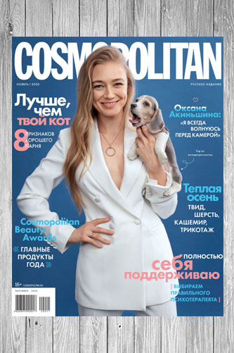 Журнал Cosmopolitan Россия №11 (ноябрь 2020)