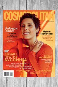 Журнал Cosmopolitan Россия №9 (сентябрь 2020)