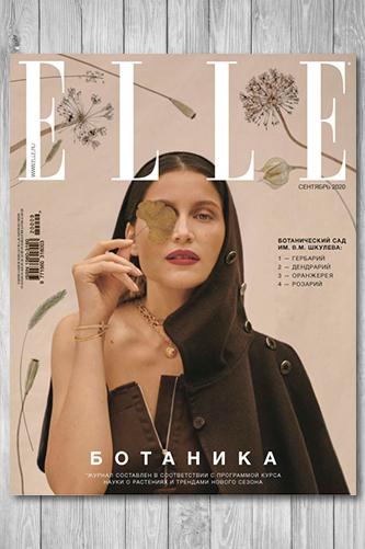 Журнал ELLE Россия №8 (сентябрь 2020)